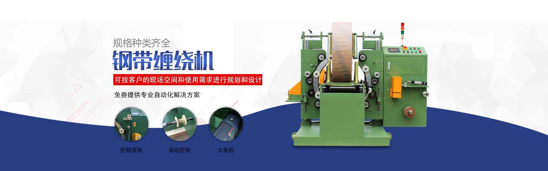 上海奉业包装机械有限澳门十大正规平台