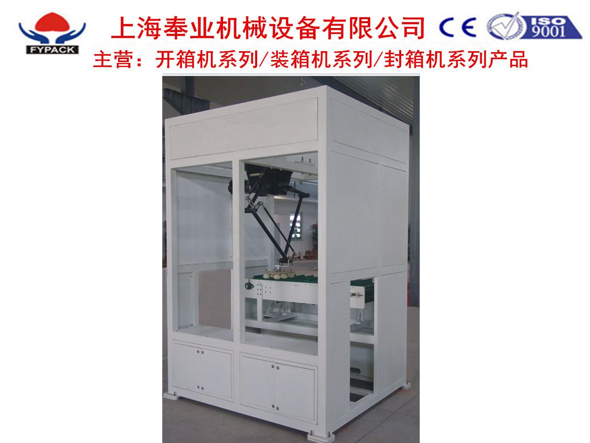 蜘蛛手装箱机