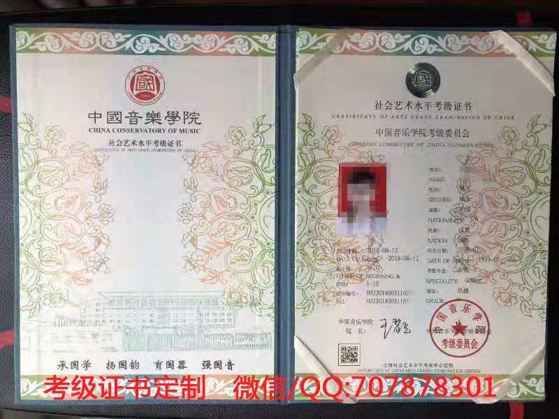 中国音乐学院协会考级证书吉他爵士鼓钢琴